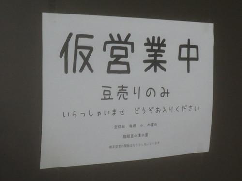 清水屋(江古田)