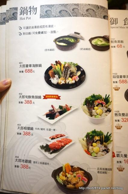 19171272706 93a75370f4 o - 【台中西屯】花太郎日本料理-覺得可以試試看的日本料理(已歇業)
