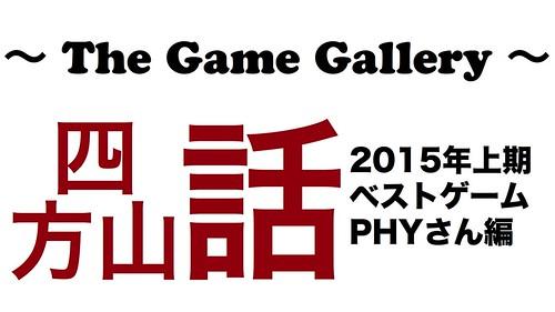 2015年上期PHYさんベストゲーム
