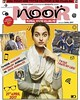 'Noor' releasing on April 21st, 2017 at Major Cineplex Sukhumvit, Rama 3 & Pattaya http://marketingbyraj.com/noor-releasing-april-21st-2017-major-cineplex-sukhumvit-rama-3-pattaya/ #BollywoodBangkok