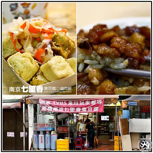 通化街-南京七里香臭豆腐、滷肉飯