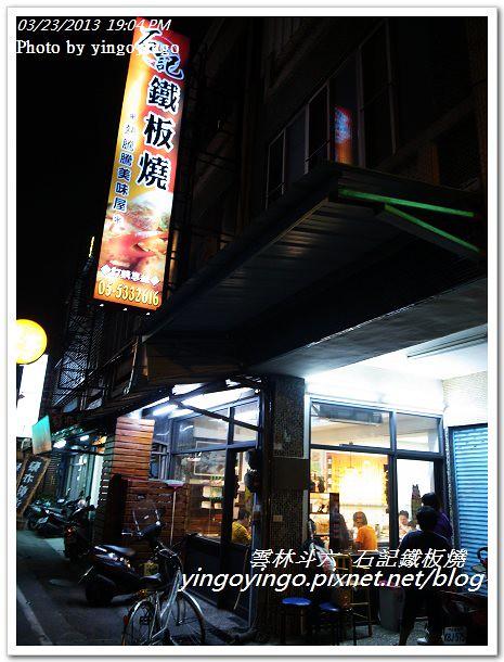雲林斗六_石記鐵板燒20130323_R0073245