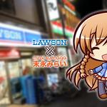 Lawson x Mirai Suenaga