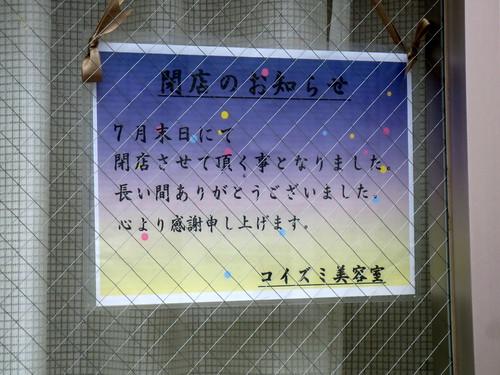 コイズミ美容室(練馬)