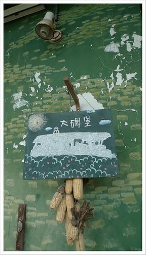 201306_花蓮_199