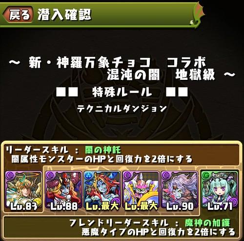 vs_shinraBansho_PT_131015