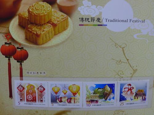 2013中華民國郵票-傳統節慶