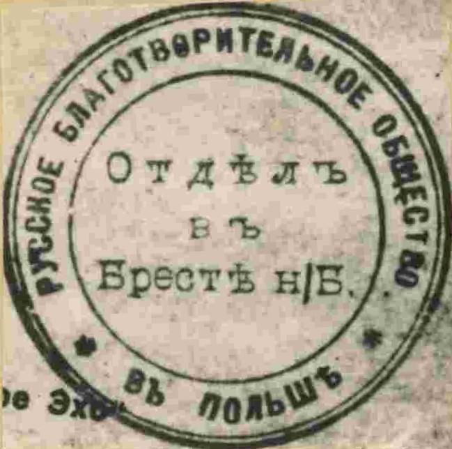Russian Philanthropic Society in Poland
