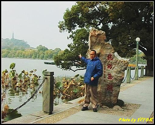 杭州 西湖 (其他景點) - 056 (湖濱路的湖畔 刻上杭州西湖的太湖石)