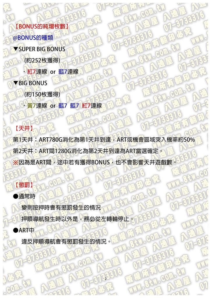 S0272福音戰士・希望之槍 中文版攻略_Page_03