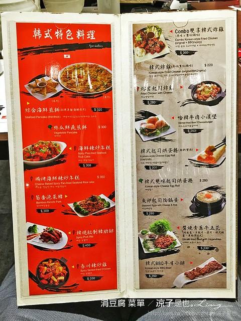 涓豆腐 菜單 4