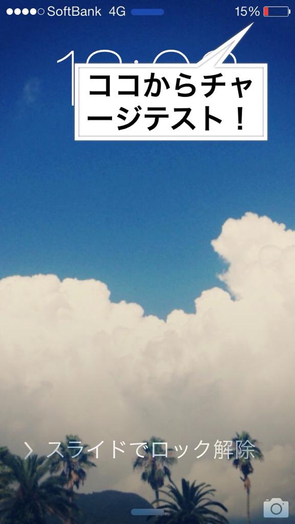 今からテストしてみる (^^)