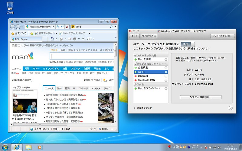 Mac OS X MavericksでVMware Fusion5のネット接続対応