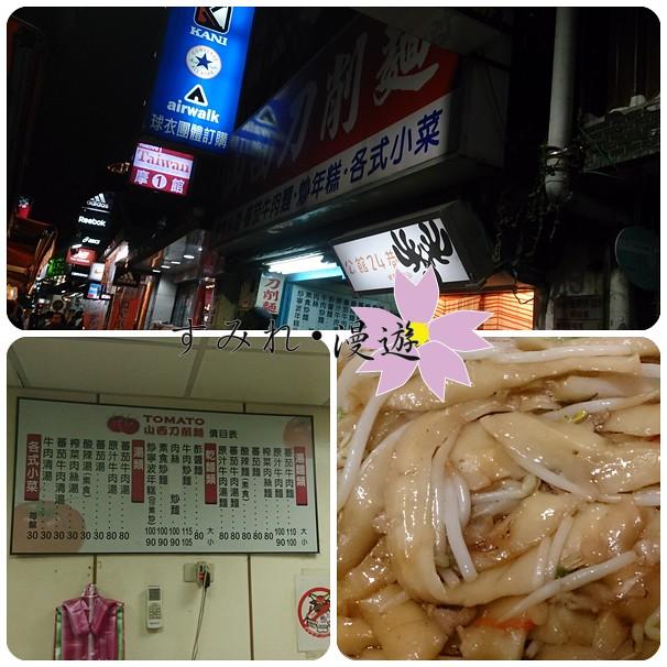民以食為天-TMATO山西刀削麵20131211-1