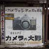 Photo:Asahi Pentax By Giant Ginkgo