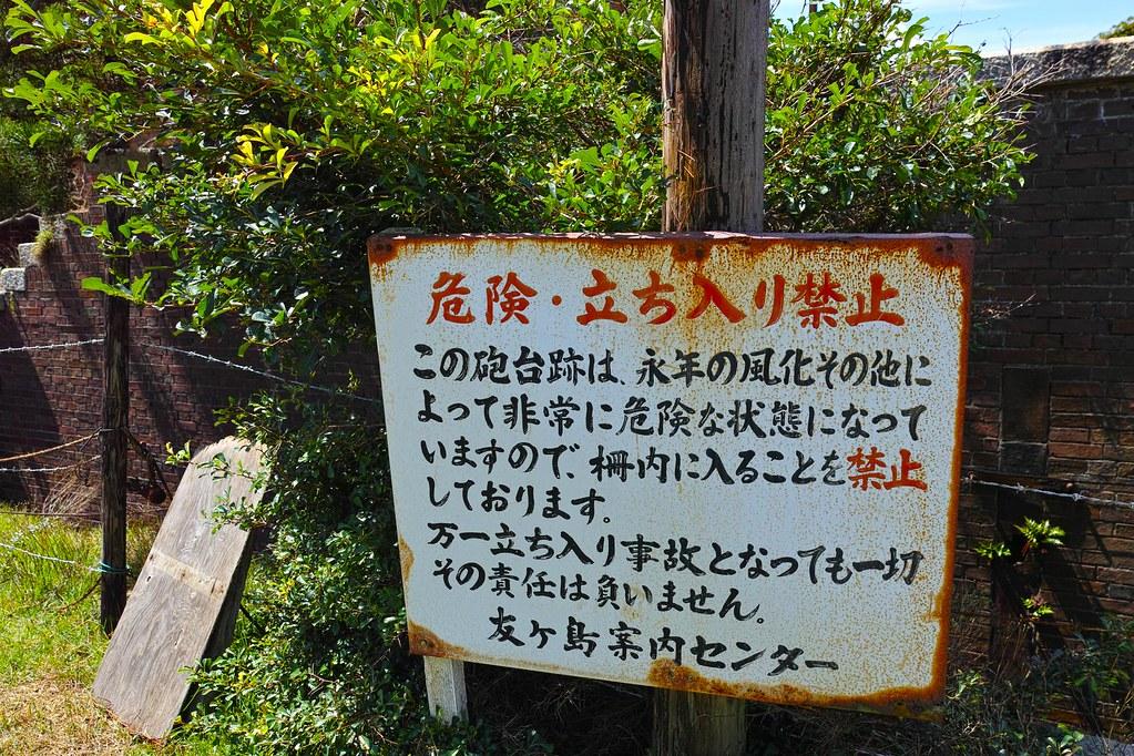 危険・立入禁止の看板