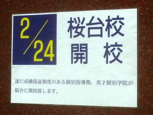 英才個別学院(桜台)