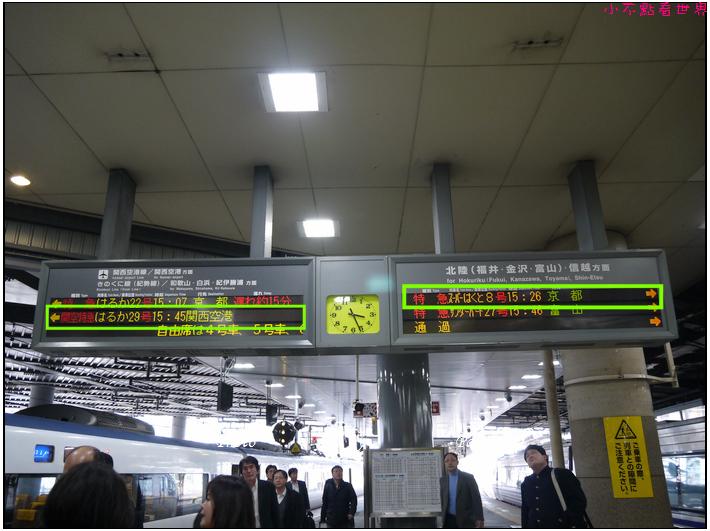 新大阪-鳥取-白兔號 (7).JPG