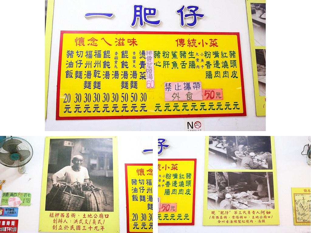 20140312萬華-一肥仔 (5)