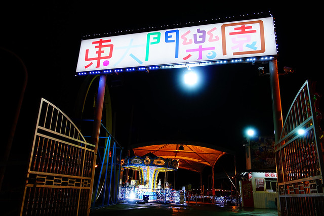 東大門遊樂園 (Photo by Lilygloria)