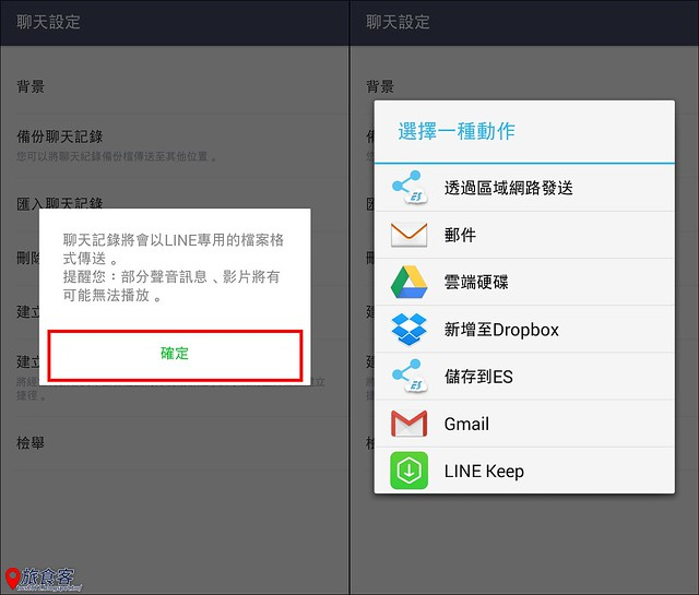 LINE ANDROID 備份_04