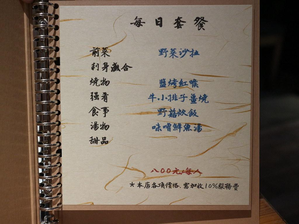 IMG_7533二木  酒·料理  大安站居酒屋 (8)