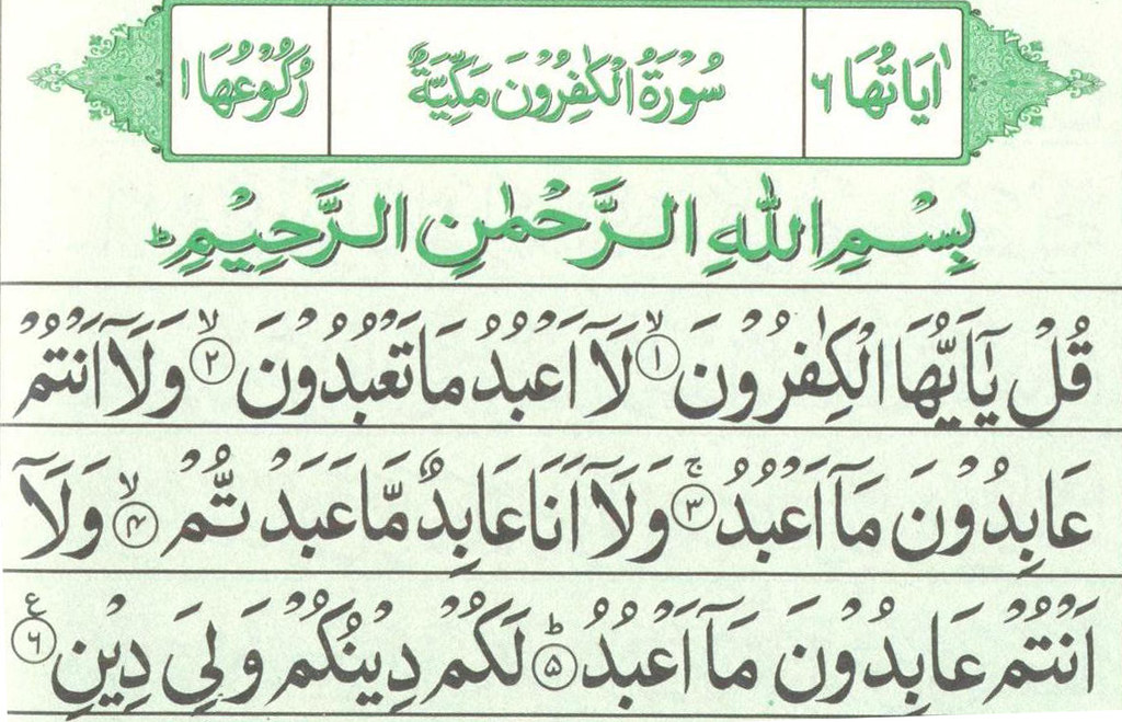dua e ahad with urdu translation pdf