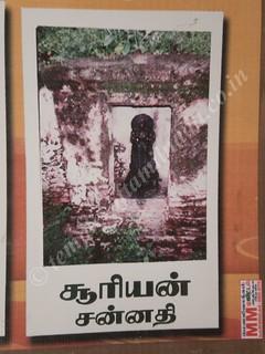 Suriyan Sannathi Prior to 1998, Kolapakkam, Sri Agastheeswarar Temple