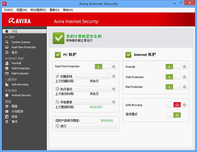 小红伞 Avira Internet Security 2013 许可证