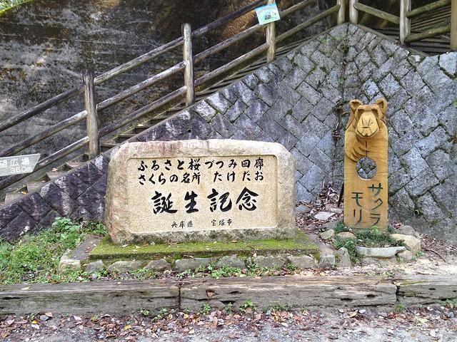 旧福知山線廃線跡-親水広場
