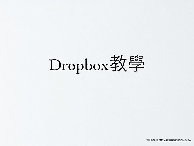 Dropbox教學.001
