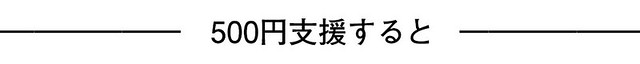 CF500円バナー