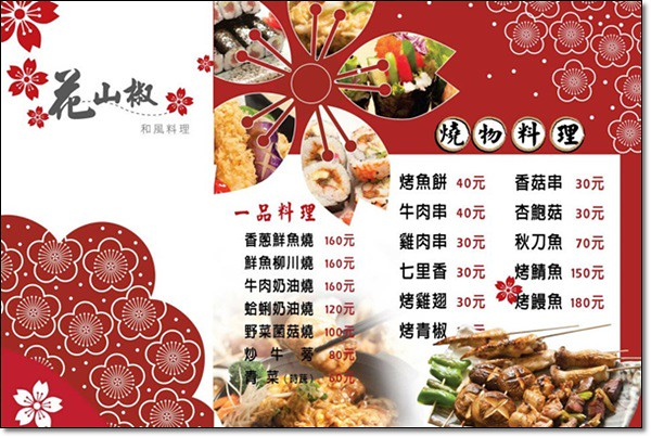 花山椒和風料理 (9)