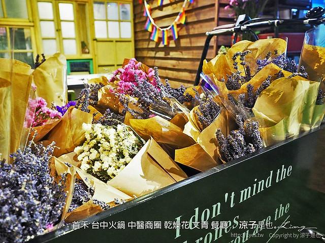 首禾 台中火鍋 中醫商圈 乾燥花 文青 餐廳 11