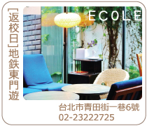 台北Ecole學校咖啡