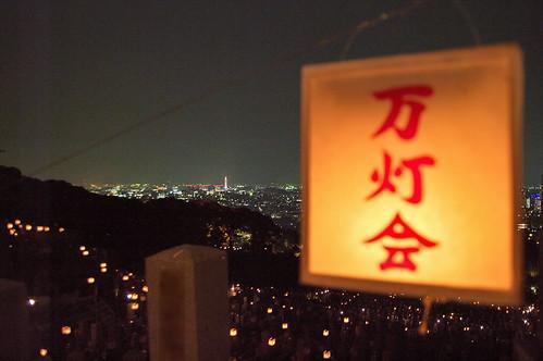 【写真】2013 行事 : 大谷祖廟・東大谷万灯会/2020-11-05/IMGP1355