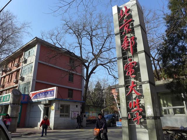 北京郵電大学ってどんなところ?...