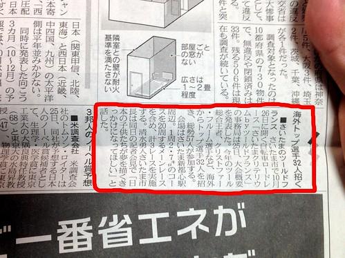 日経新聞、さいたまのツールドフランス
