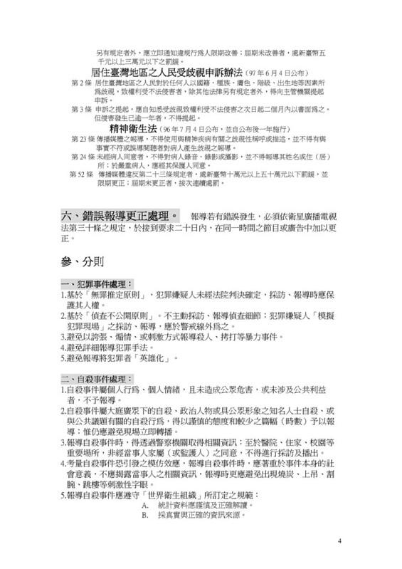 discipline_Page_4
