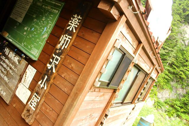 雲ノ平_94