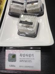 Black sesame steamed rice cake