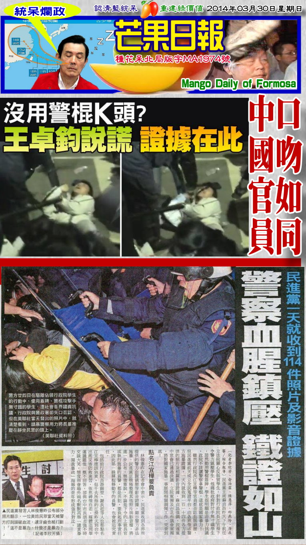 140330芒果日報--統呆爛政--聲稱勸離未鎮壓,江宜樺滿口謊話2