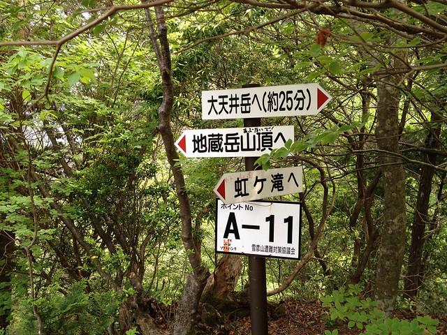 雪彦山 登山道 上級コース 地蔵岳分岐