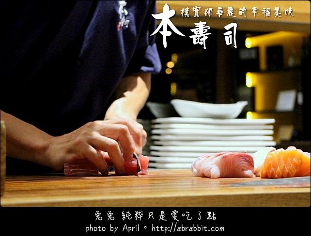20293642206 c3dd17c786 o - 【熱血採訪】[台中]本壽司--食材新鮮的美味,吃一口就知道@北區 太原路