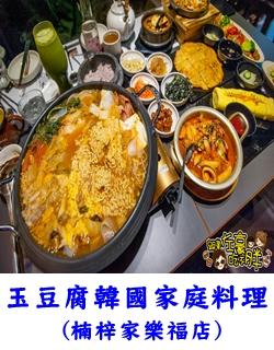 玉豆腐韓國家庭料理(楠梓家樂福店)-0
