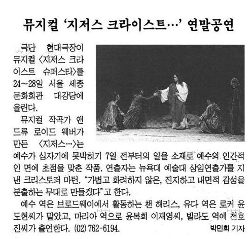 1997.12.11 한겨레 18면 생활/문화 (via 네이버 뉴스 라이브러리)