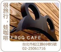 台北蛙咖啡