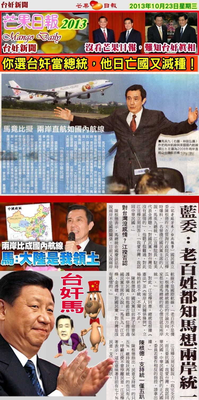 131024芒果日報-台奸新聞--你選台奸當總統,他日亡國又滅種