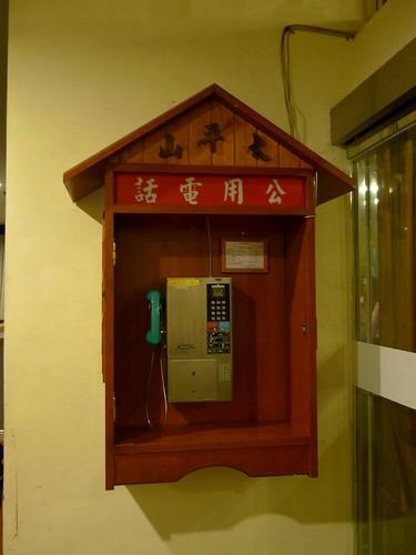 20130908-太平山莊 (7)-H4118