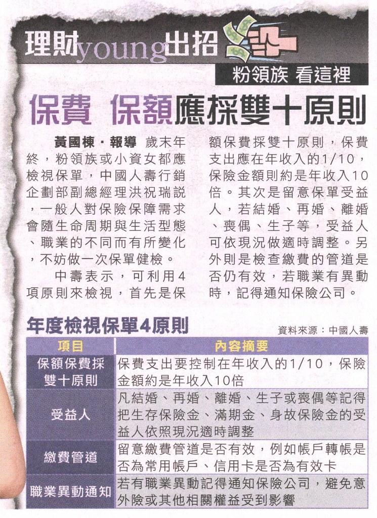 20131231[爽報]理財young出招 粉領族 看這裡--保費 保額應採雙十原則